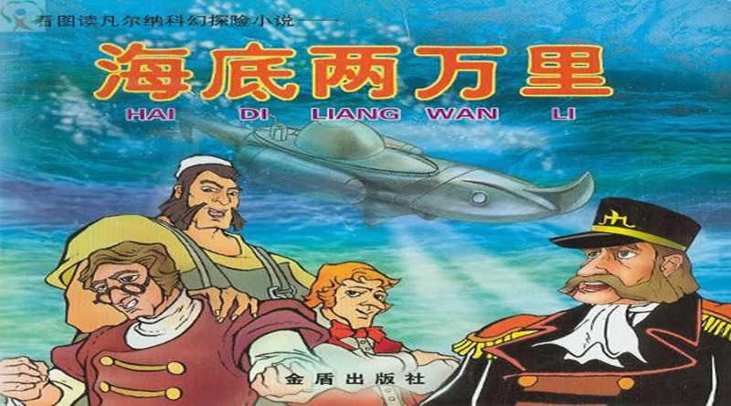 读《海底两万里》有感(六3班·汪义轩)